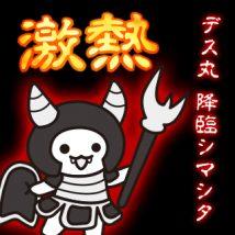 gekiatsu